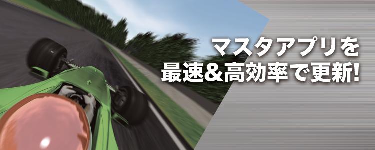 『krewSheet』と『gusuku Customine』でマスタアプリを最上級の効率で更新する方法