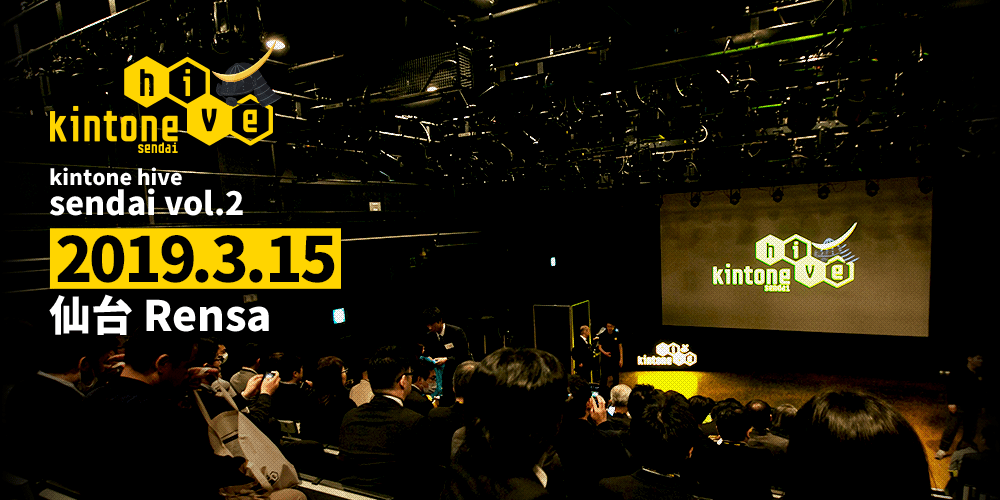 kintone hive sendai vol.2に参加しました!