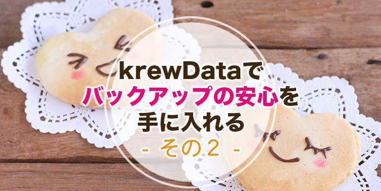 krewDataを使用したバックアップと復旧対応 – その2-