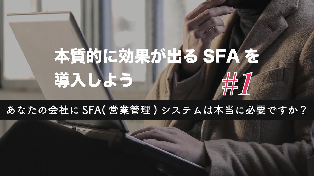 「本質的に効果が出るSFAを導入しよう」第1話