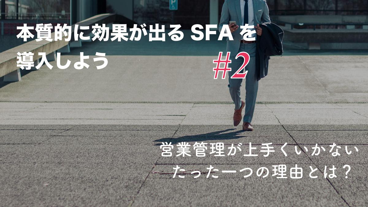 「本質的に効果が出るSFAを導入しよう」第2話