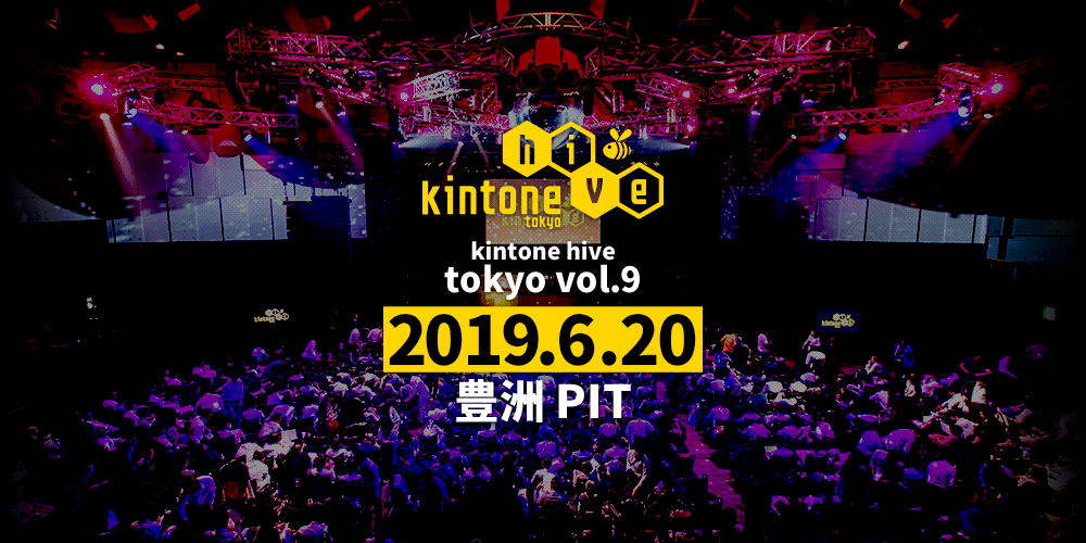 kintone hive tokyo vol.9にて「krew」を紹介!