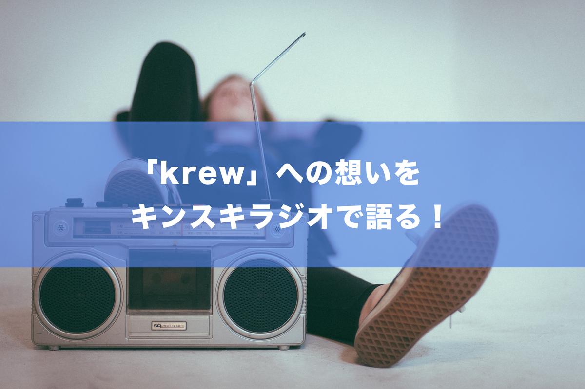 「krew」への想いをキンスキラジオで語る!