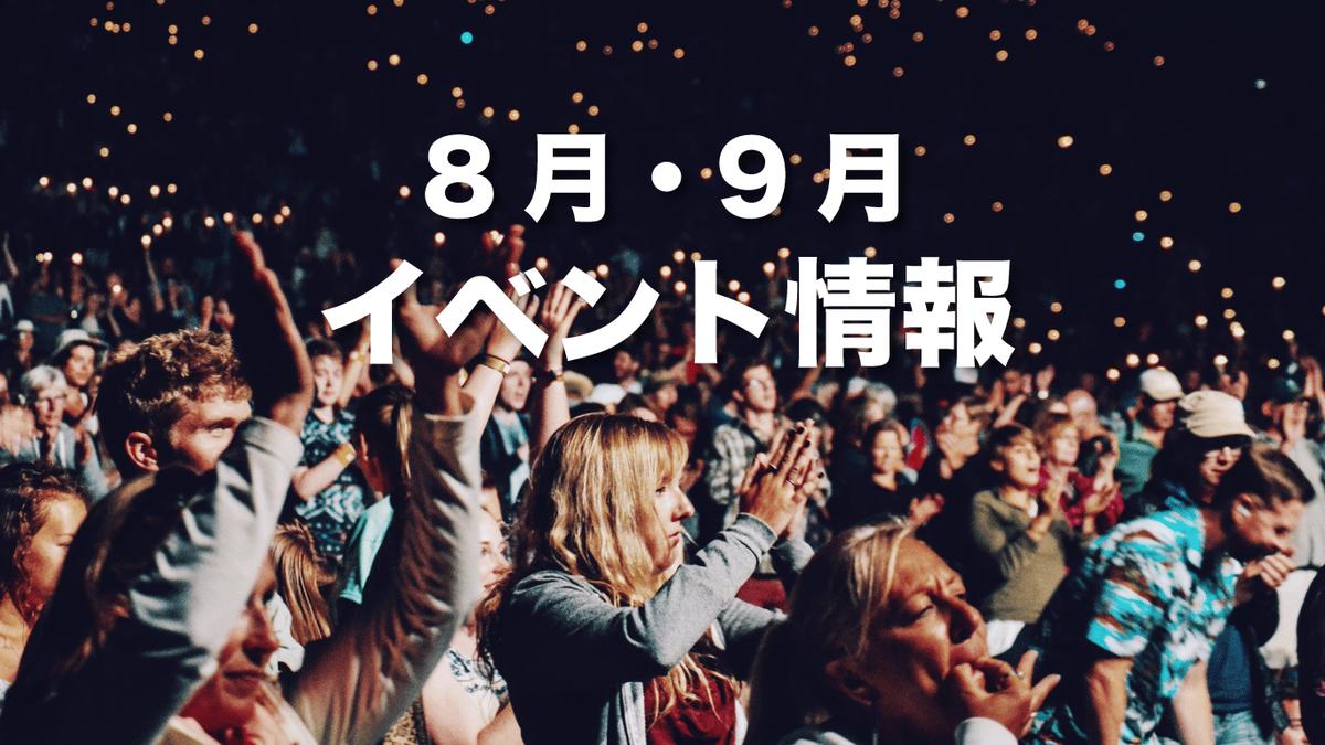 〜2019年8月・9月〜krewイベント情報ーkintone中級者向けハンズオンセミナーなど