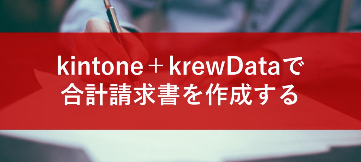 kintoneで合計請求書が作成できるプラグイン
