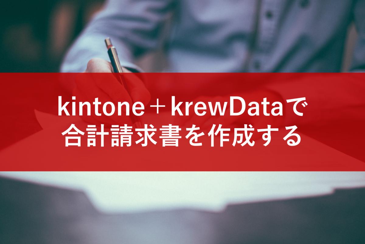 請求書作成に追われている方必見!kintoneで合計請求書が作れるプラグイン