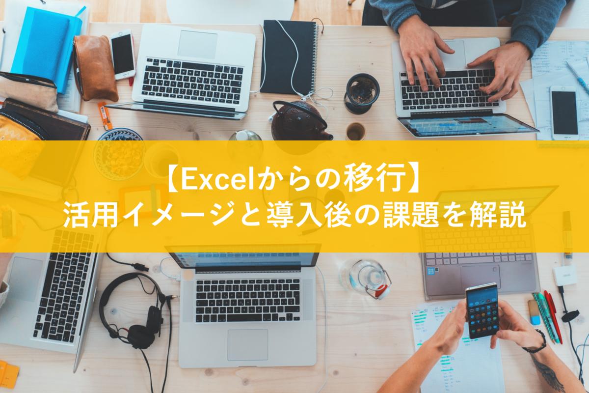 Excelからkintoneに移行したらどうなるの?導入後の課題も併せて解説!
