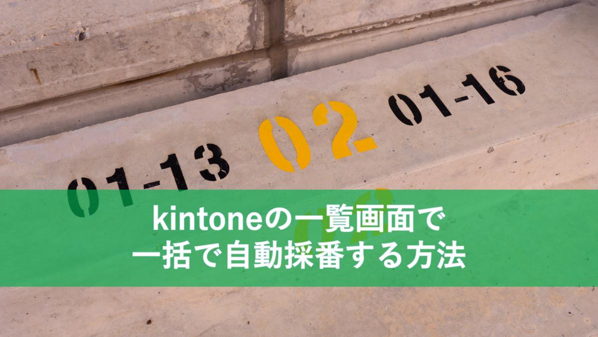 kintoneの一覧画面で作成した複数レコードに一括で自動採番する方法