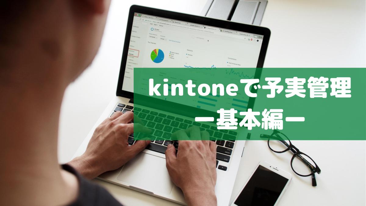 Excelで行っていた予実管理をkintoneでも行いたい! ーkintoneで予実管理を行うコツと方法(基本編)ー