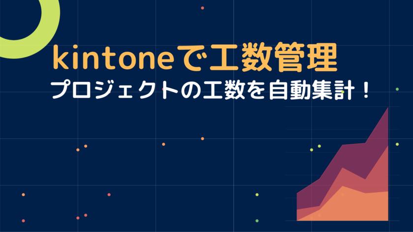 kintoneで工数管理するならkrewData!