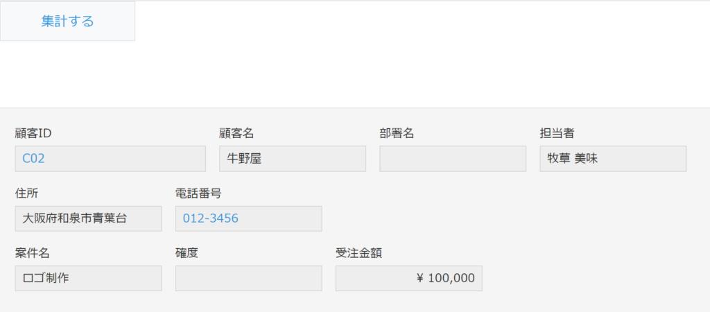 ジョイゾーさんのプラグインでkrewDataを実行するためのボタンを作成
