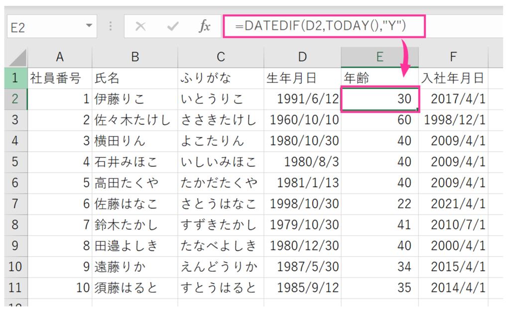 Excelでの年齢計算