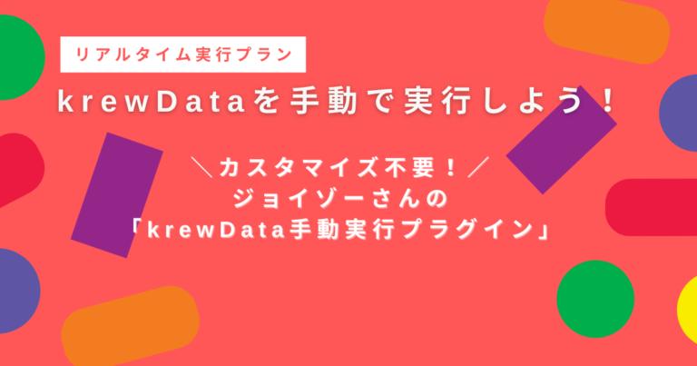 【krewData リアルタイム実行】krewDataを手動で実行できるジョイゾーさんのプラグイン!
