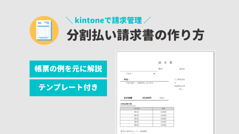 kintoneで請求管理!分割払い請求書を作成する