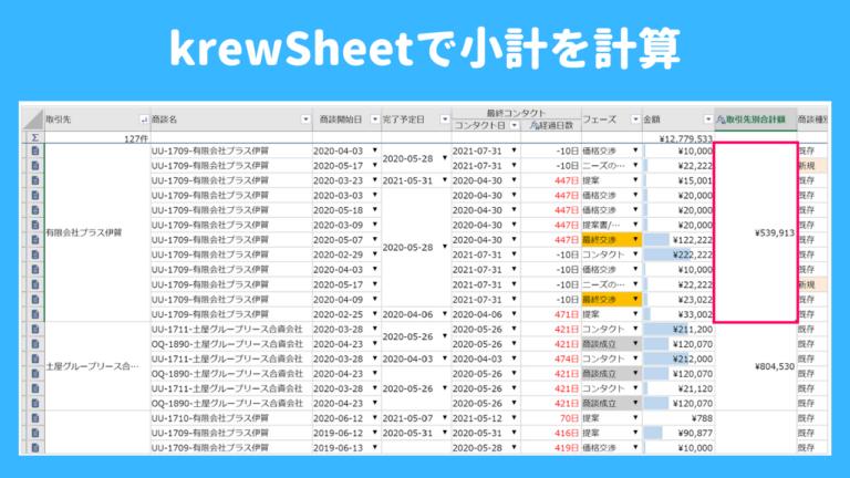 krewSheetで小計を計算する方法