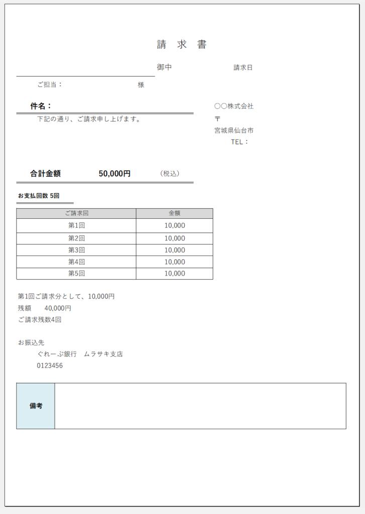 作成する帳票のイメージ