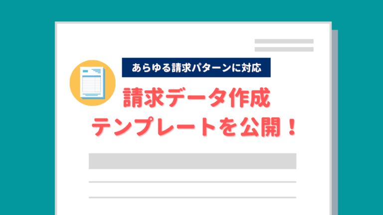 【あらゆる請求パターンに対応】kintoneで実現する請求データ作成のテンプレートを公開