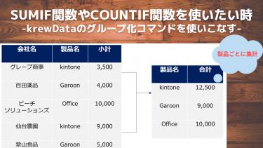 krewDataでSUMIF関数やCOUNTIF関数を使い集計したい時の設定方法